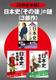 【3冊合本版】日本史「その後」の謎<3部作> 著者:雑学総研