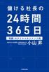 """儲ける社長の24時間365日 """"常勝""""のタイムマネジメント術 著者:小山 昇"""
