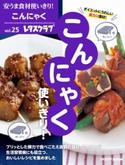安うま食材使いきり!vol.25 こんにゃく使いきり! 編:レタスクラブ編集部
