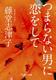 つまらない男に恋をして 著者:藤堂 志津子
