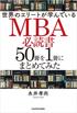 世界のエリートが学んでいるMBA必読書50冊を1冊にまとめてみた 著者:永井孝尚