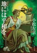 地には平和を 著者:小松 左京