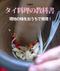 タイ料理の教科書 沙智