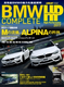 BMW COMPLETE ハイパフォーマンス 2017 ル・ボラン編集部