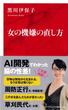女の機嫌の直し方(インターナショナル新書) 黒川伊保子