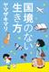 国境のない生き方 -私をつくった本と旅-(小学館新書) ヤマザキマリ