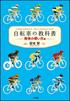 自転車の教科書 -身体の使い方編- 堂城賢(著)/内田理恵(編集協力)