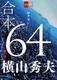 合本 64(ロクヨン)【文春e-Books】 横山秀夫