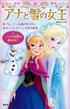 アナと雪の女王 アレンデール城のゆうれい オラフとスヴェンの氷の配達 ディズニー