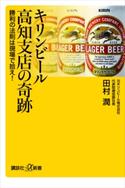 キリンビール高知支店の奇跡 勝利の法則は現場で拾え! 田村潤