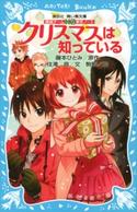 探偵チームKZ事件ノート クリスマスは知っている 住滝良/藤本ひとみ/駒形