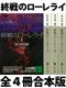 終戦のローレライ 全4冊合本版 福井晴敏