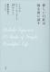 新しい口紅は寝る前に試す シンプルビューティライフ 35のヒント 藤原美智子