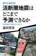 活断層地震はどこまで予測できるか 日本列島で今起きていること 遠田晋次