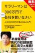 【無料お試し版】サラリーマンは300万円で小さな会社を買いなさい 人生100年時代の個人M&A入門+現代ビジネス記事付 三戸 政和