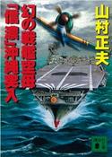 幻の戦艦空母「信濃」沖縄突入 山村正夫