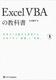 Excel VBAの教科書 古川順平