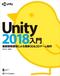 Unity2018入門 荒川巧也/浅野祐一