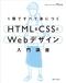 1冊ですべて身につくHTML & CSSとWebデザイン入門講座 mana