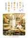 香港 地元で愛される名物食堂 ローカル過ぎて地球の歩き方に載せられなかった地域密着の繁盛店 著:鈴木由美子