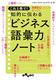 これ1冊で! 知的に伝わる「ビジネス語彙力」ノート ベスト・ライフ・ネットワーク
