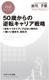 50歳からの逆転キャリア戦略 前川孝雄
