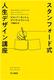 スタンフォード式 人生デザイン講座 ビル・バーネット/デイヴ・エヴァンス/千葉 敏生