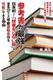 参考書が最強! 日本初!「授業をしない塾」が、偏差値37からの早慶逆転合格を可能にできる理由 林尚弘
