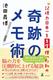 記憶力日本一を5度獲った私の奇跡のメモ術【期間限定価格(「仕事」も「私」も整えるメンテ本フェア)】 池田義博
