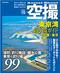 空撮 東京湾釣り場ガイド千葉・東京 コスミック出版釣り編集部
