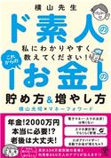 横山先生ド素人の私に教えてください! これからの「お金」の貯め方&増やし方 著:横山 光昭/著:マネーフォワード