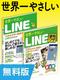 【無料版】世界一やさしいLINE&LINE便利ワザ 合本版 リブロワークス
