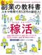 新しい副業の教科書 スキマ時間で月5万円の副収入! 秋葉原副業総合研究会