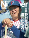 Number(ナンバー)999号 Number編集部・編