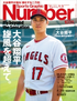 Number(ナンバー)1035号 Number編集部・編