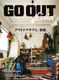 GO OUT特別編集 GO OUT Livin' Vol.6 GO OUT編集部