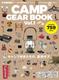 GO OUT特別編集 CAMP GEAR BOOK Vol.1 三栄書房