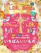 晋遊舎ムック LDK the Best 2019~20 mini 晋遊舎