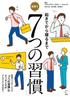 [音声DL付]起きてから寝るまで 英語で「7つの習慣」 監修:フランクリン・コヴィー・ジャパン