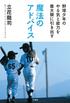 野球少年のやる気と能力を最大限に引き出す魔法のアドバイス 著:立花龍司