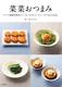 菜菜おつまみ カノウユミコ