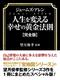 ジェームズ・アレン 人生を変える幸せの黄金法則【完全版】 望月俊孝