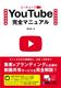 YouTube完全マニュアル 桑名由美