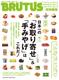 BRUTUS特別編集 合本 日本一の「お取り寄せ」&「手みやげ」はこれだ! マガジンハウス