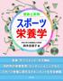 理論と実践 スポーツ栄養学 鈴木志保子(著)