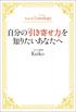 Keiko的Lunalogy 自分の「引き寄せ力」を知りたいあなたへ Keiko