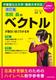 改訂版 志田晶の ベクトルが面白いほどわかる本 著者:志田晶