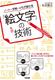 ノート・手帳・メモが変わる「絵文字」の技術 著者:永田豊志