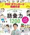 【PDFダウンロード特典付き】小学3年生から始める!こども語彙力1200 考える力が育ち、頭がグングンよくなる 著者:齋藤 孝