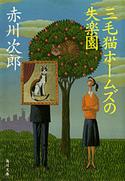 三毛猫ホームズの失楽園 著者:赤川 次郎